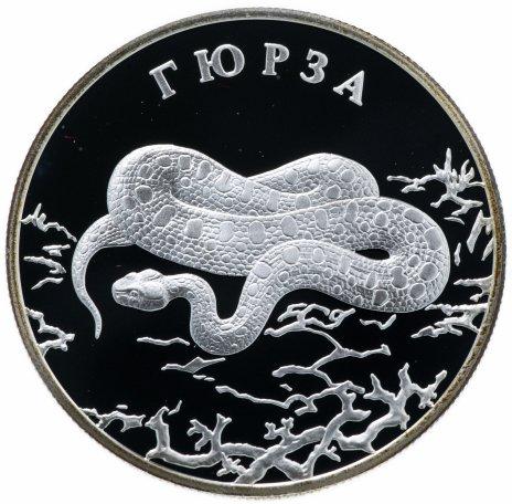 "купить 2 рубля 2010 СПМД ""Красная книга - гюрза"""
