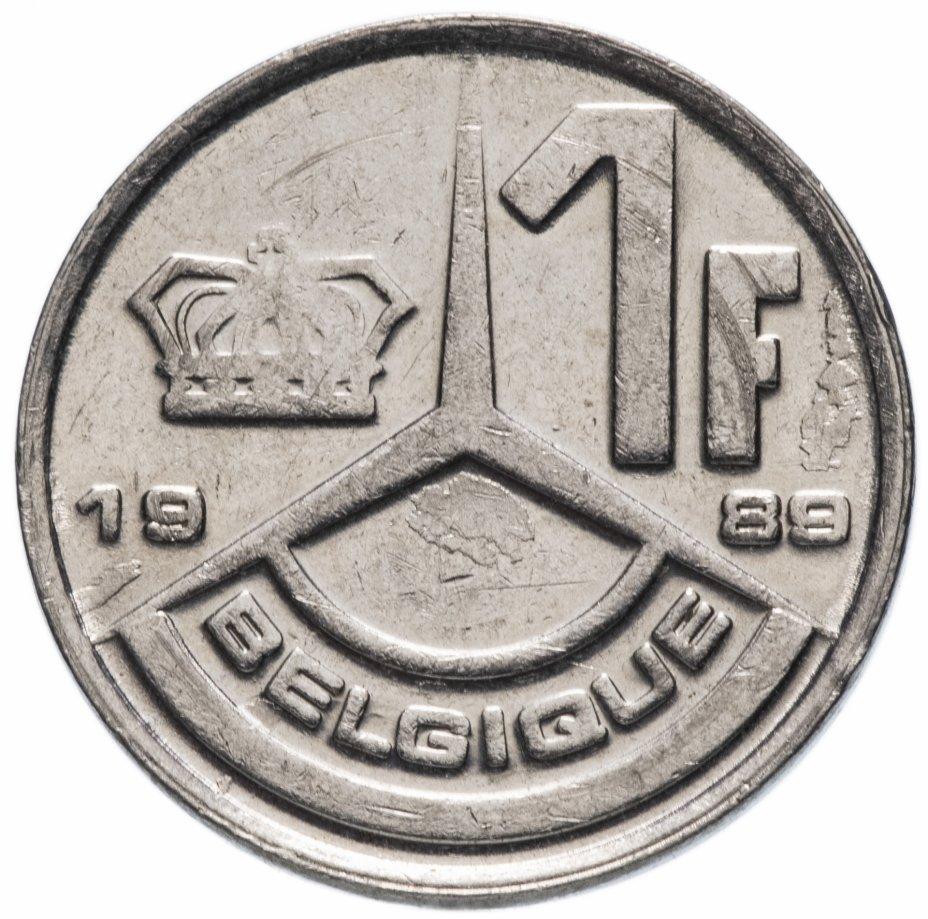купить Бельгия 1 франк (franc) 1989-1993 надпись на французском - 'BELGIQUE', случайная дата