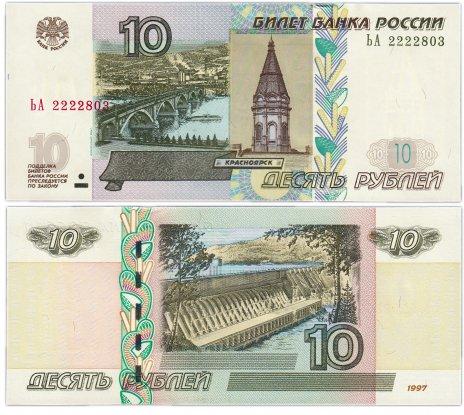 купить 10 рублей 1997 (модификация 2004) красивые номера 22228хх ПРЕСС