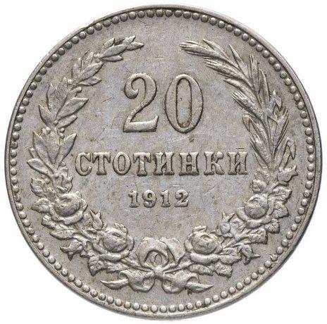 купить Болгария 20 стотинок 1912