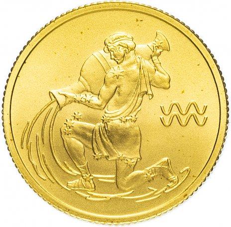 """купить 25 рублей 2003 СПМД """"Знаки зодиака - Водолей"""""""