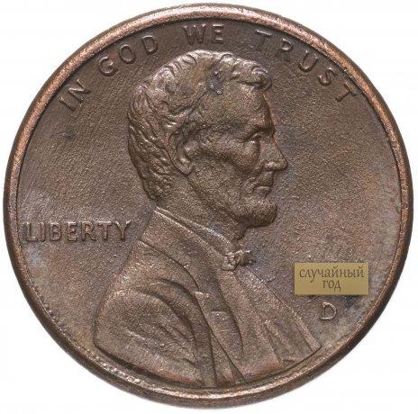 купить США 1 цент (cent) 1959-2008 Мемориал Линкольна (Lincoln Memorial Cent)