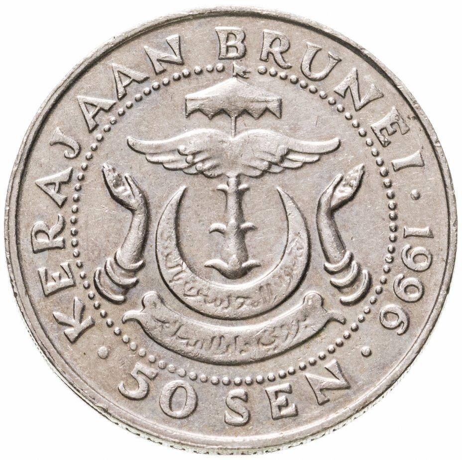 купить Бруней 50 сенов (sen) 1996