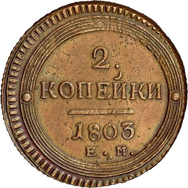 купить 2 копейки 1803 года ЕМ
