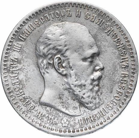 купить 1 рубль 1888 (А.Г)