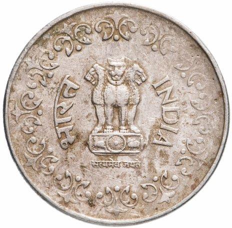 купить Индия 50 пайс (paise) 1984-1990 Медно-никелевый сплав /не магнетик/