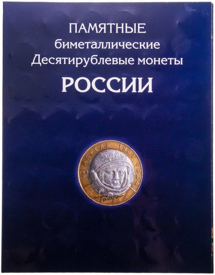 купить Набор 10-рублевых биметаллических монет с разделением по монетным дворам (ММД и СПМД) в альбоме 2000-2020 (123 монеты, без ЧЯП)