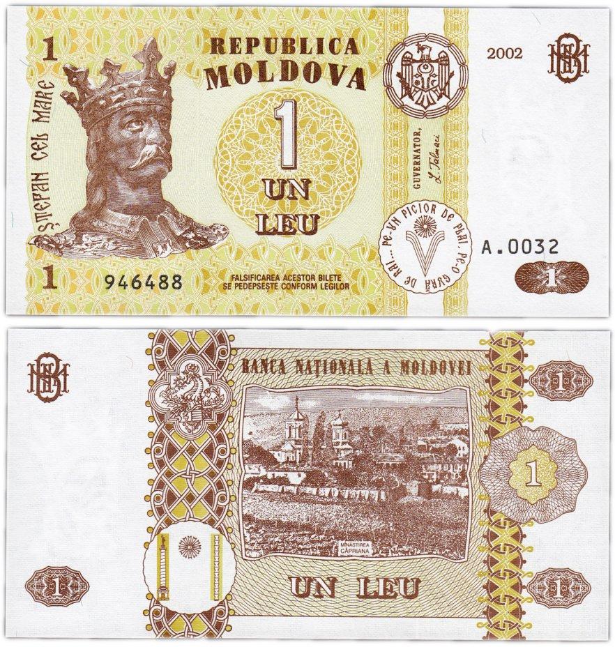 купить Молдова 1 лей 2002