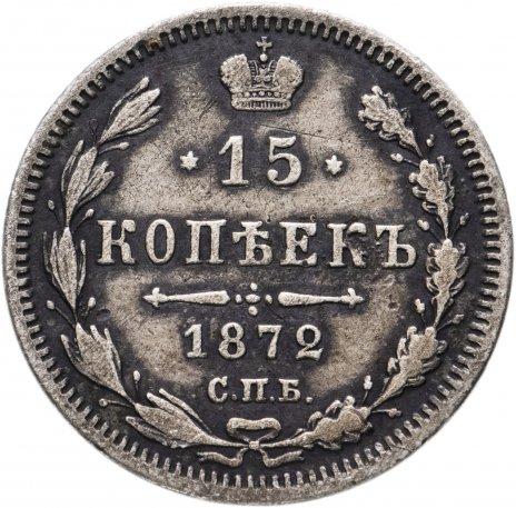 купить 15 копеек 1872 СПБ-HI