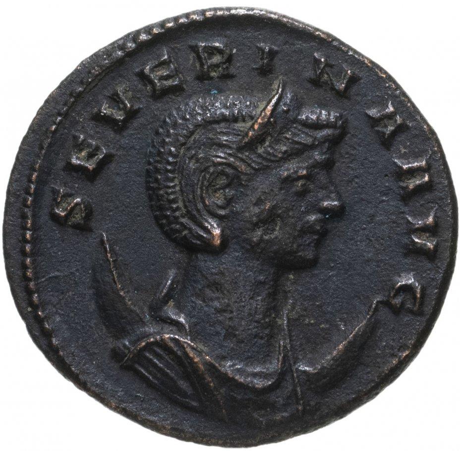 купить Римская империя, Северина, супруга Аврелиана, Аврелианиан.