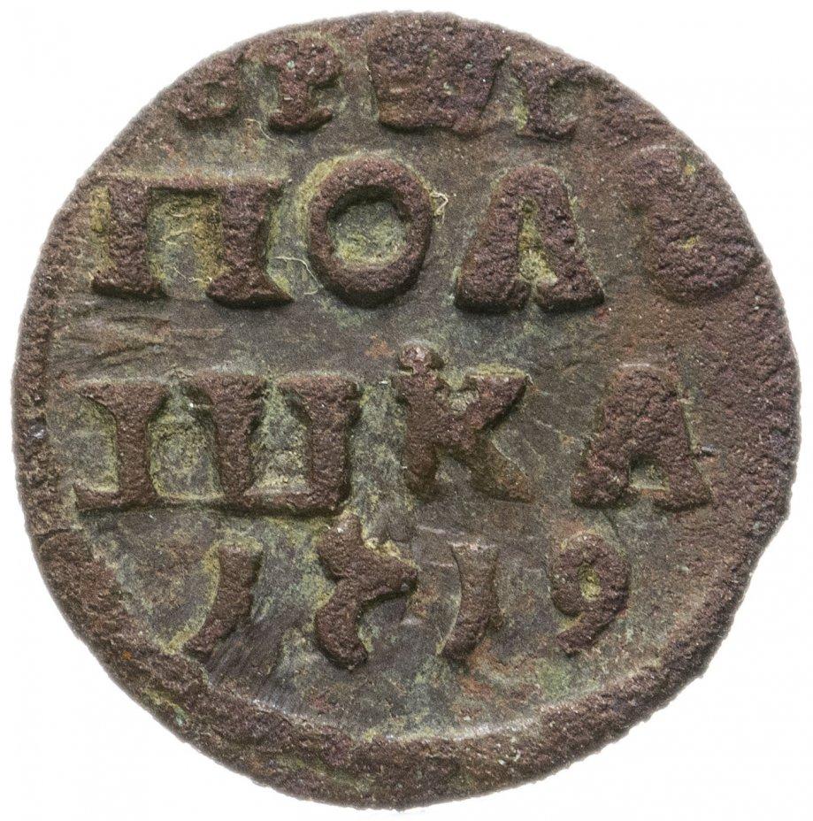купить полушка 1719    без обозначения монетного двора, год цифрами
