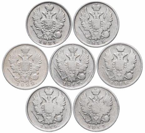 купить Набор 20 копеек: 7 монет разных годов (1813, 1815, 1816, 1817, 1818, 1821, 1822)