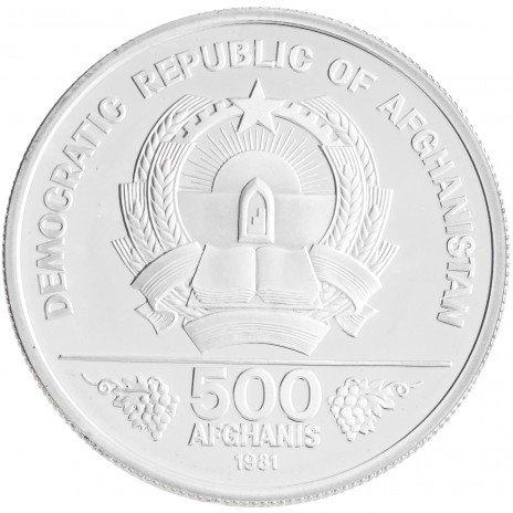 купить Афганистан 500 афгани 1981