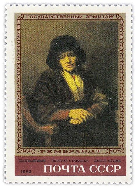 """купить 4 копейки 1983 """"Портрет старушки"""", Рембрандт"""""""