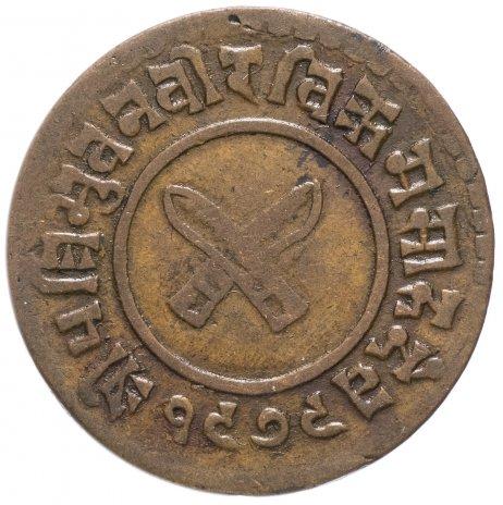 купить Непал 2 пайса (pice) 1922