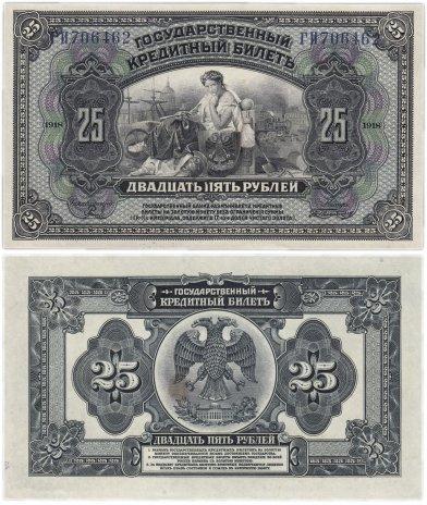 купить Временное правительство России 25 рублей 1918 две подписи