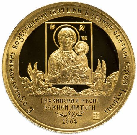 """купить Медаль """"Тихвинский Богородичный Успенский монастырь. Тихвинская икона"""" в футляре"""