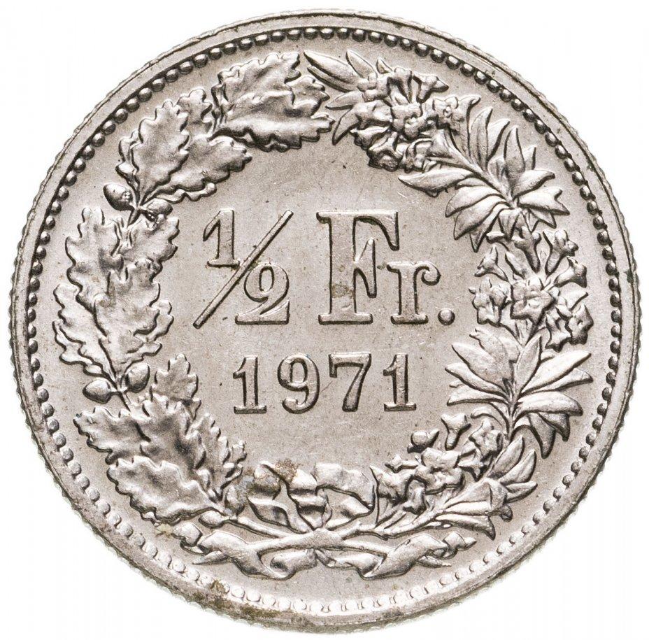 купить Швейцария 1/2 франка (franc) 1971