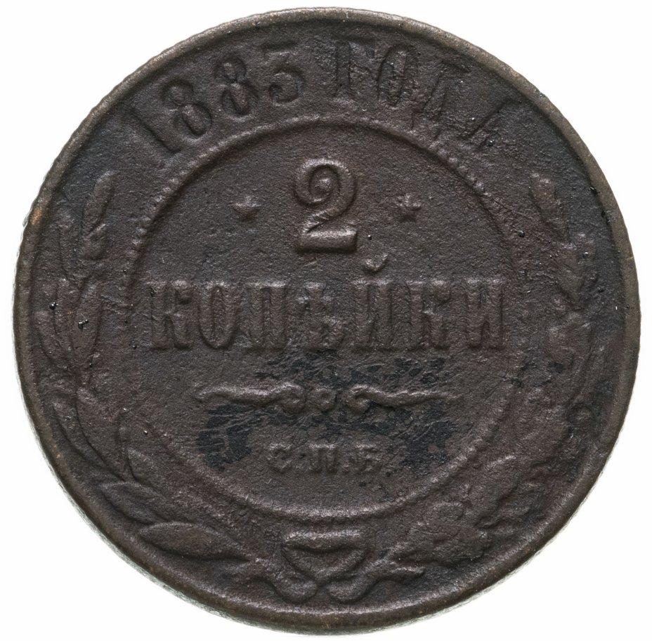 купить 2 копейки 1883 СПБ