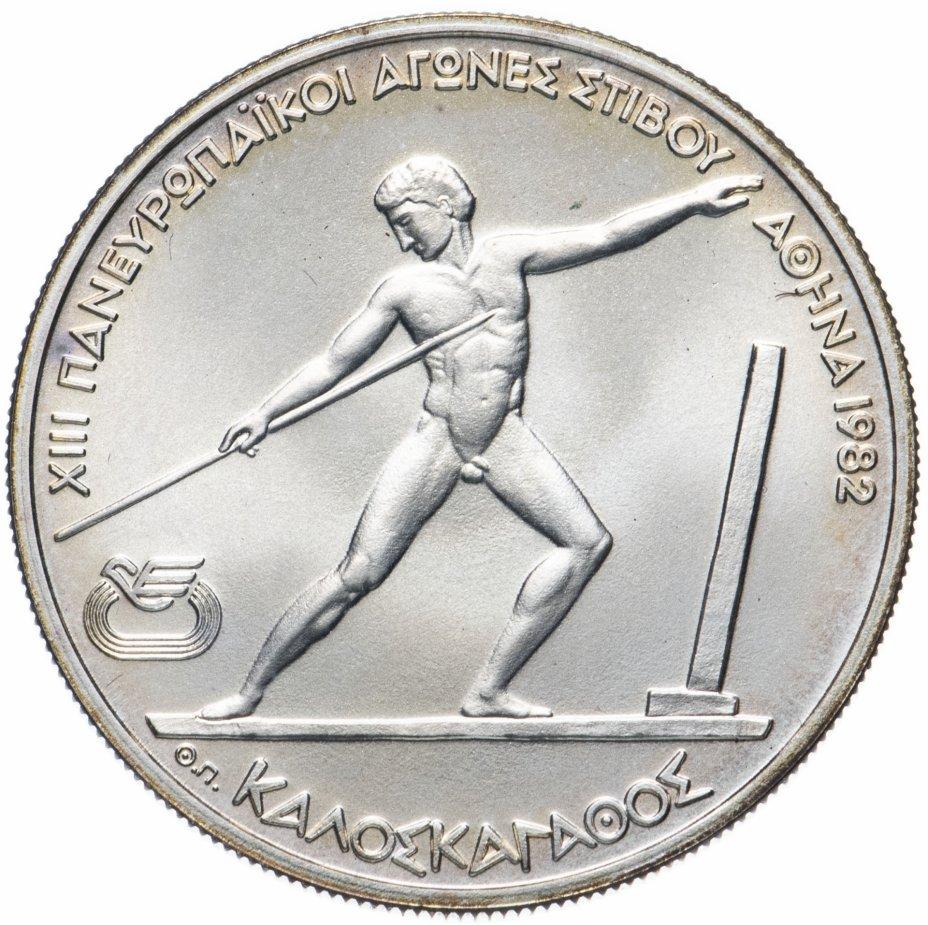 купить Греция 250 драхм (drachmai) 1981  XIII Чемпионат Европы по лёгкой атлетике, Афины 1982 - Метание копья