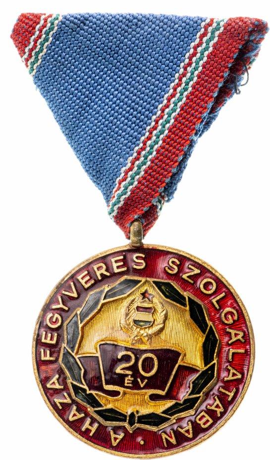 """купить Венгрия медаль """"За 20 лет безупречной службы в вооружённых силах"""""""