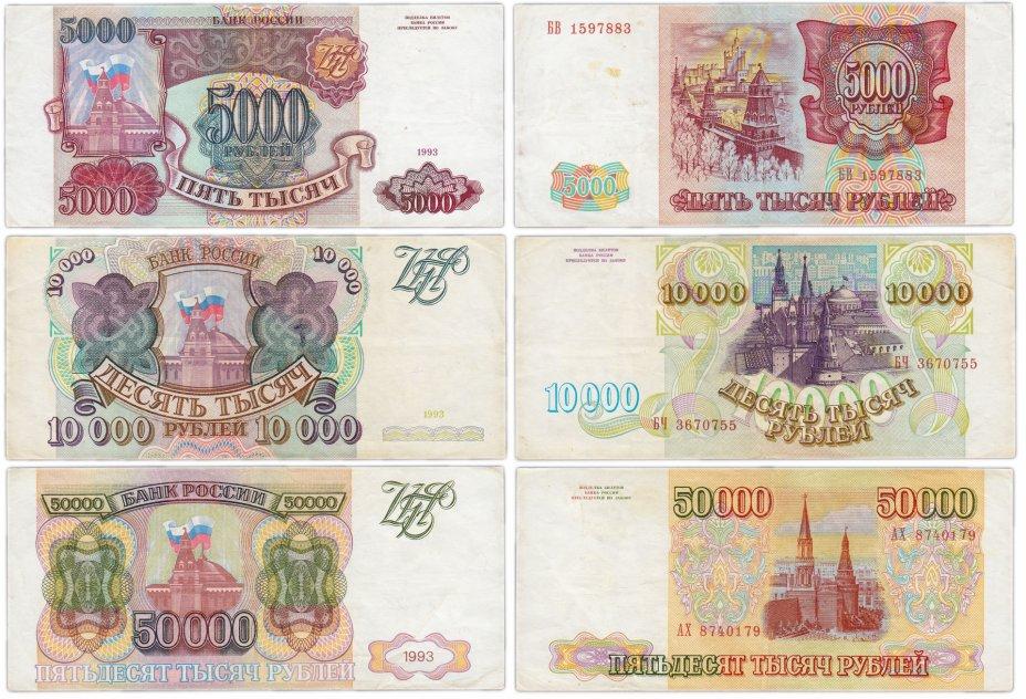 купить Набор банкнот 1993 года (без модификации) 5000, 10000 и 50000 рублей (3 боны)