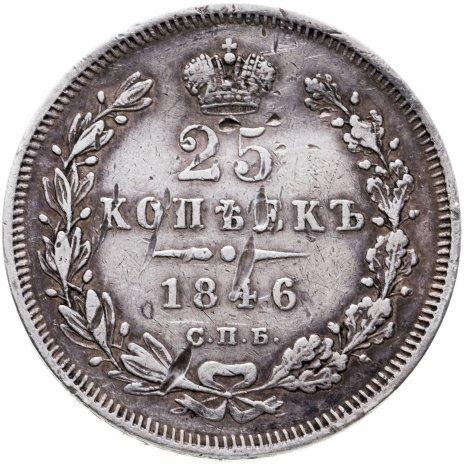 купить 25 копеек 1846 СПБ-ПА