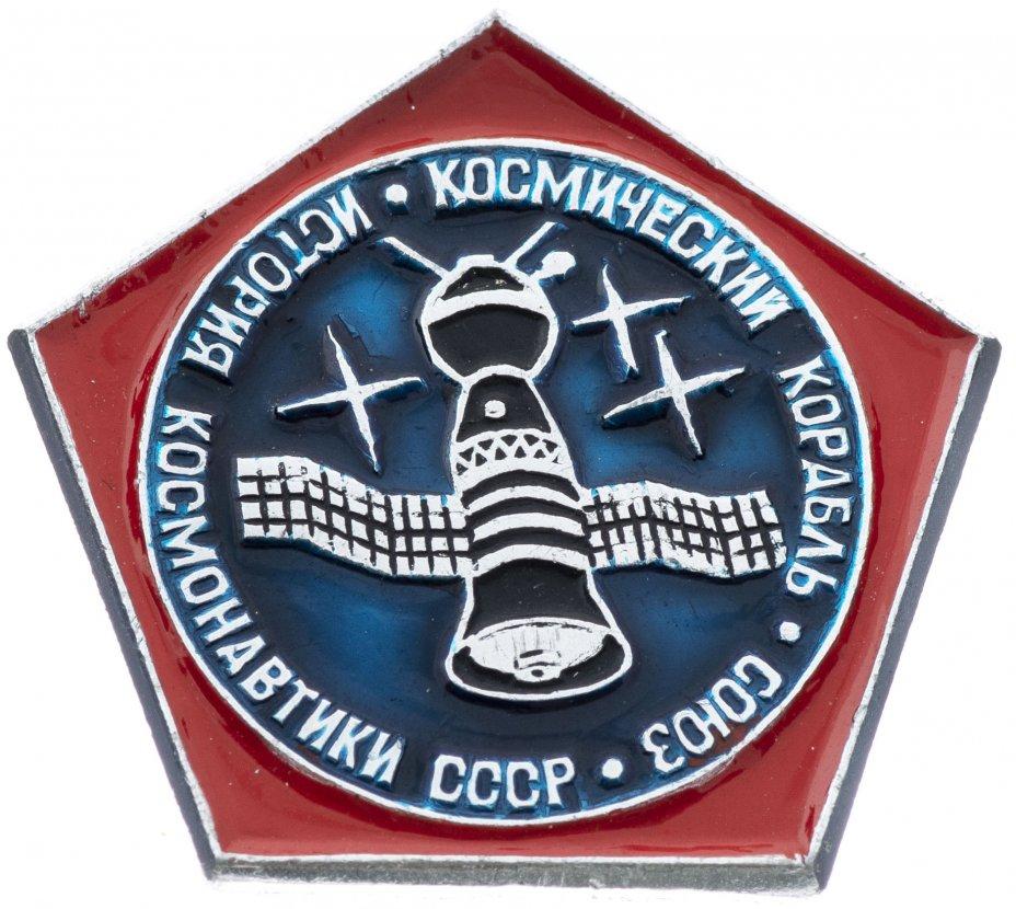 купить Значок Космический корабль  СОЮЗ - История космонавтики СССР  (Разновидность случайная )