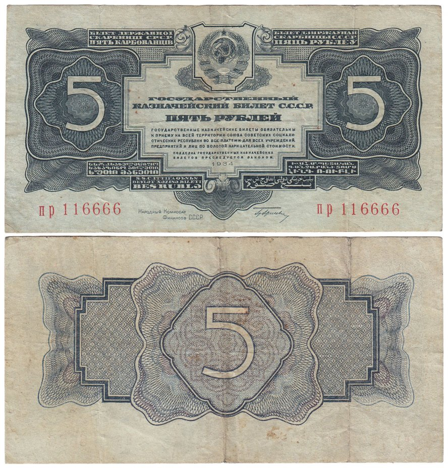 купить 5 рублей 1934 тип литер маленькая/маленькая, с подписью, красивый номер 116666