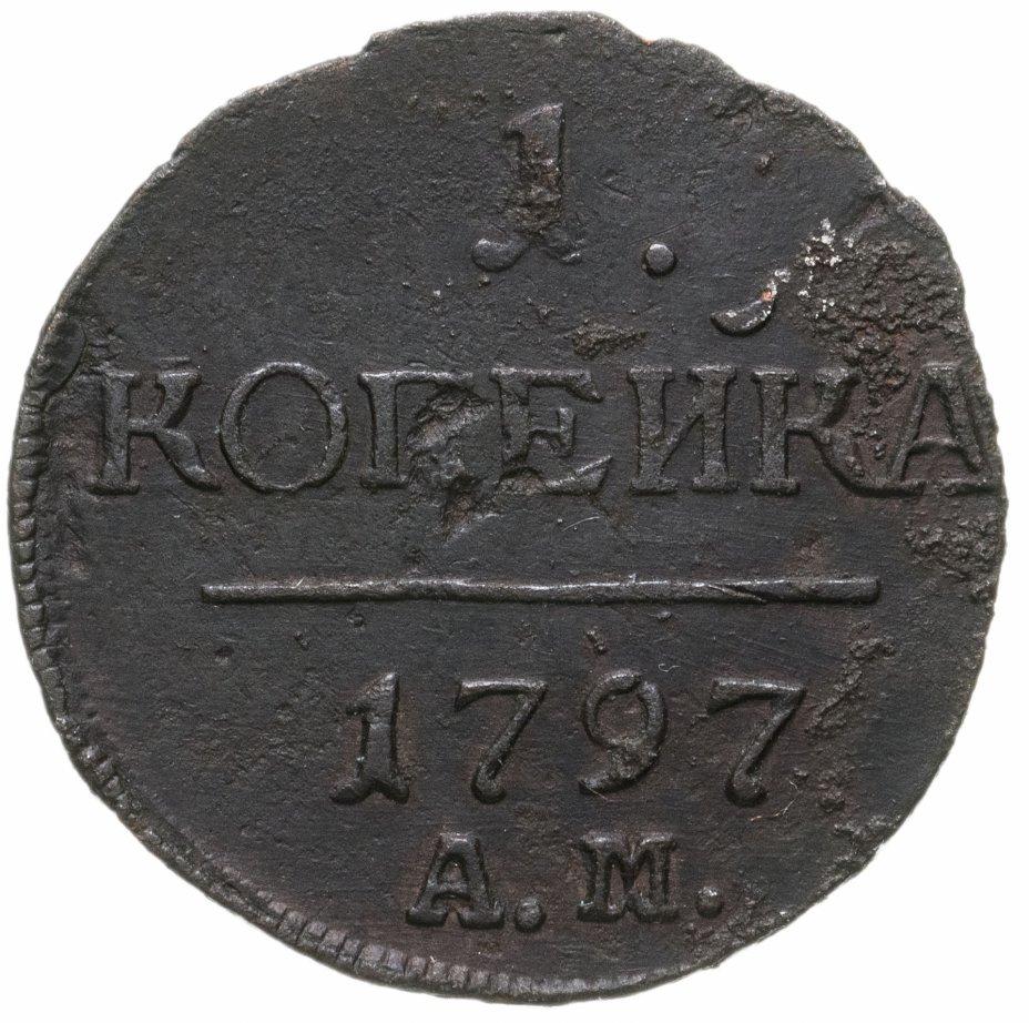 купить 1 копейка 1797 АМ