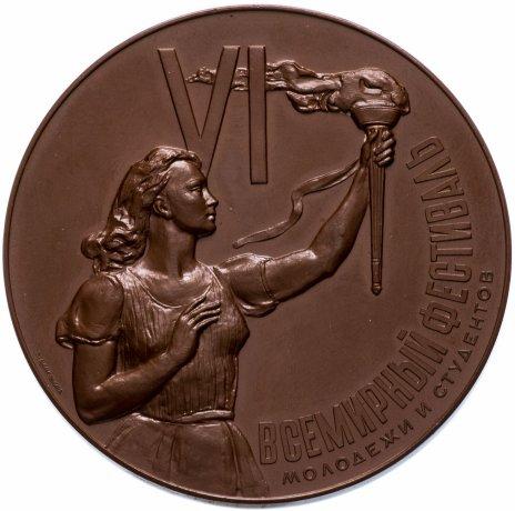"""купить Медаль """"VI Всемирный фестиваль молодежи и студентов в Москве 1957"""""""
