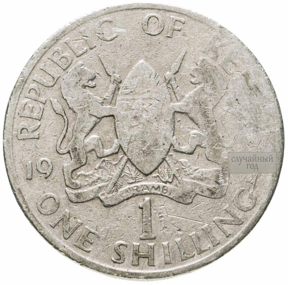 купить Кения 1 шиллинг (shilling) 1969-1978, случайная дата