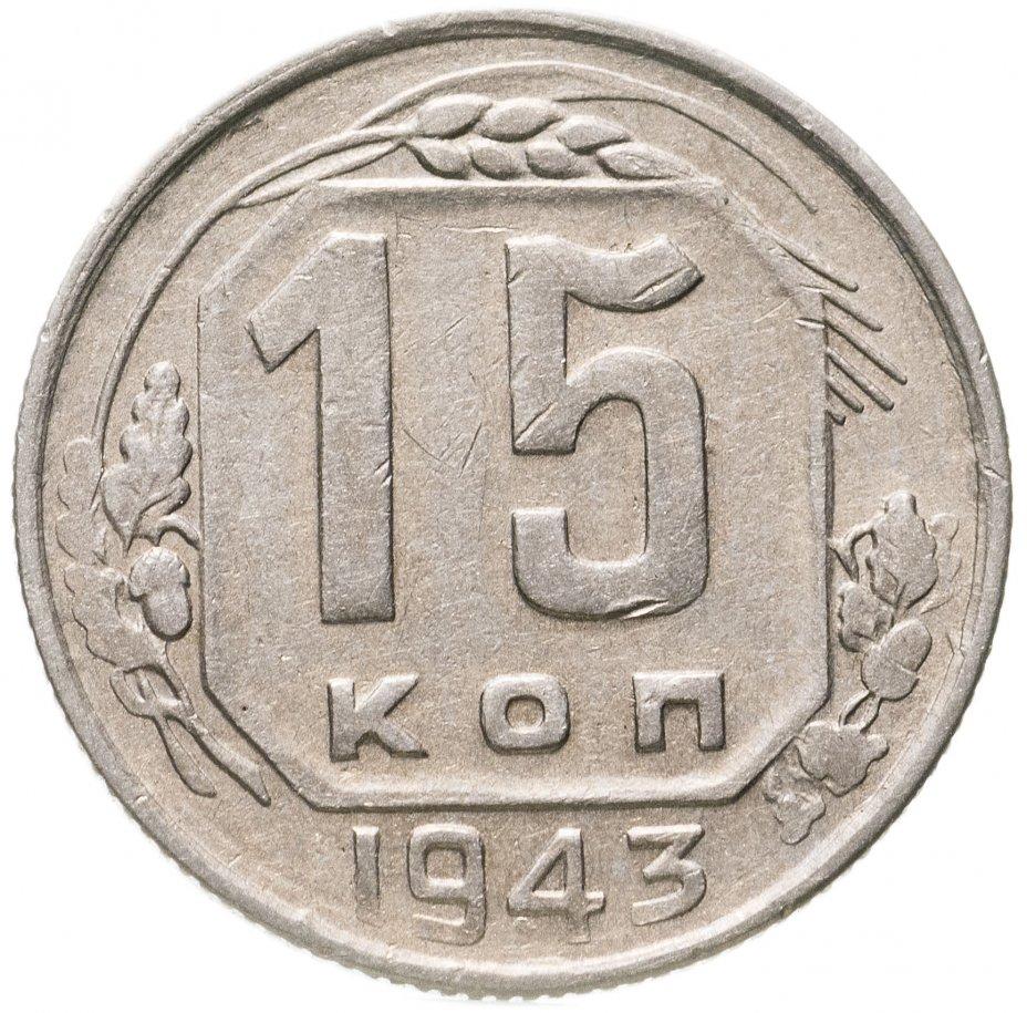 купить 15 копеек 1943