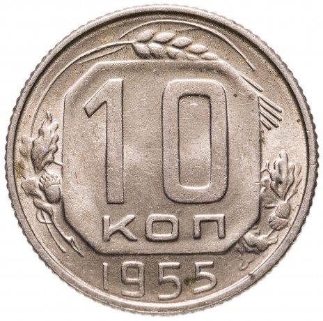 купить 10 копеек 1955