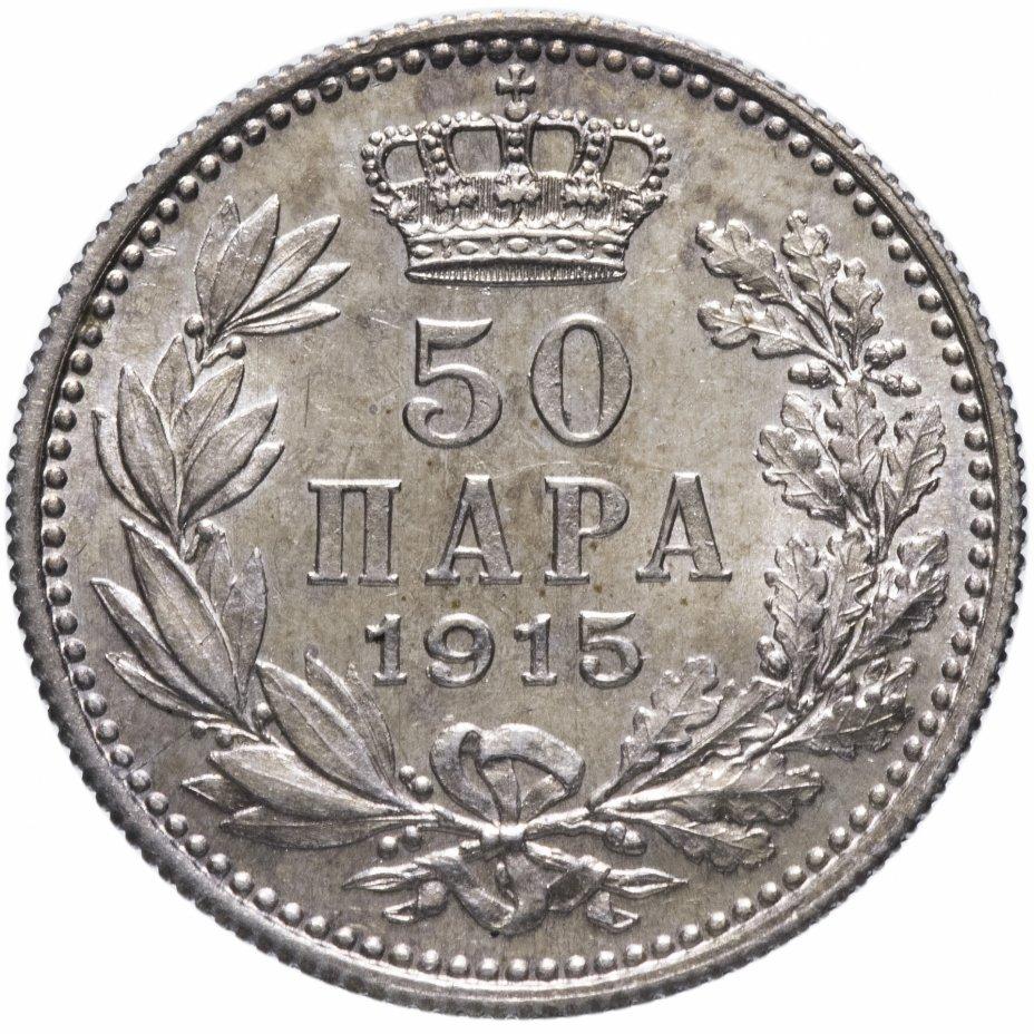 купить Сербия 50 пар 1915