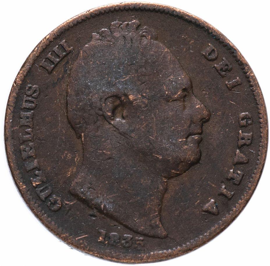 купить Великобритания 1 фартинг 1835