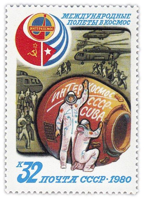 """купить 32 копейки 1980 """"Приземление космонавтов и их встреча с журналистами"""""""