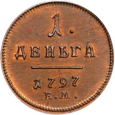 купить деньга 1797 года ЕМ новодел, шнур вправо