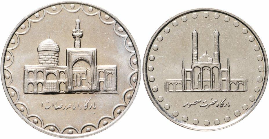 купить Иран - набор 50 +100 риалов 2003 - Мечеть Хазрат Масумах. Мавзолей Имама Резы