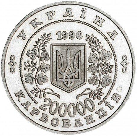купить Украина 200000 карбованцев 1996 10-летие Чернобыльской катастрофы