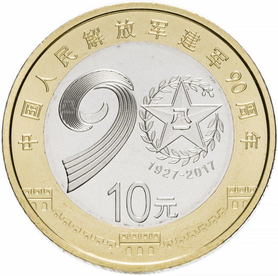 """купить Китай 10 юань 2017 """"90 лет Народно-освободительной армии Китая"""""""