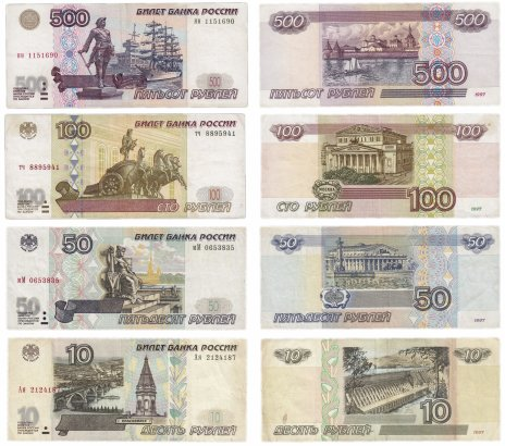 купить Полный набор банкнот образца 1997 года (модификация 2001) 10, 50, 100 и 500 рублей (4 боны)