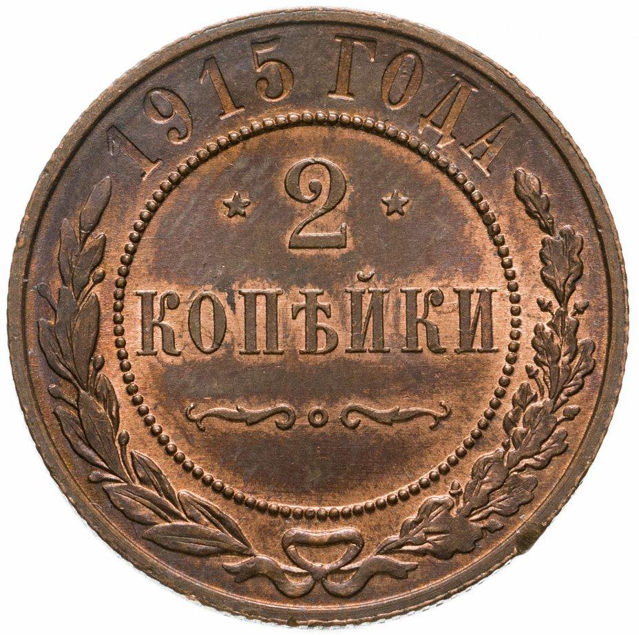 купить 2 копейки 1915