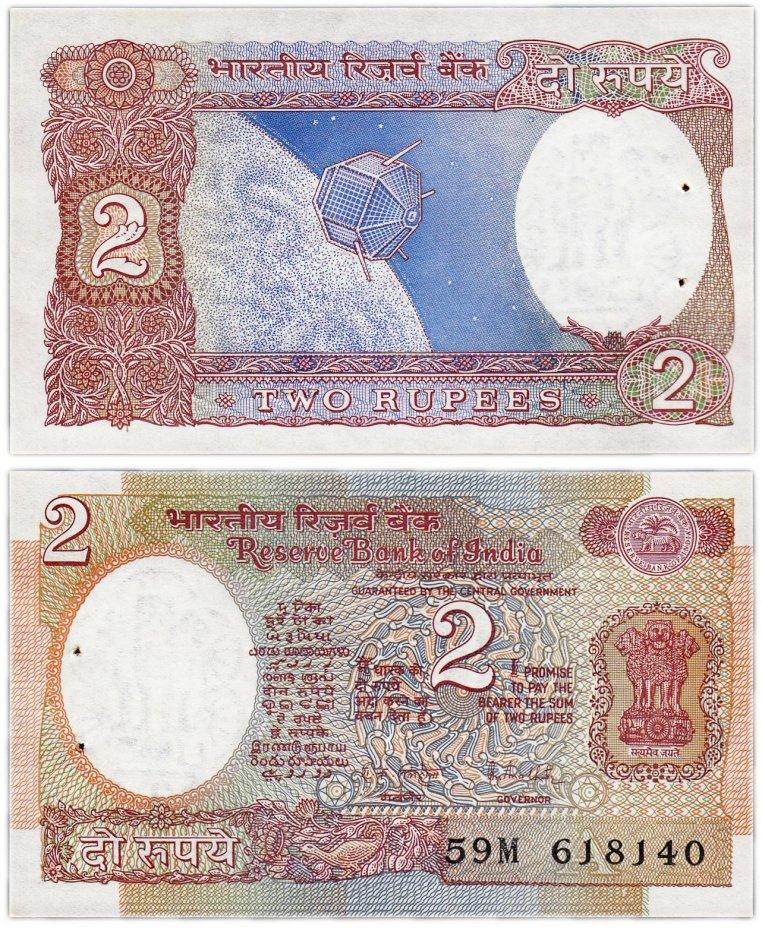 купить Индия 2 рупии 1985-90 (Pick 79h) Подпись 85 Банковский степлер
