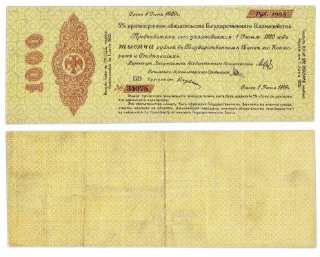 купить Колчак 1000 рублей 1919 Обязательство, Июнь, Омск