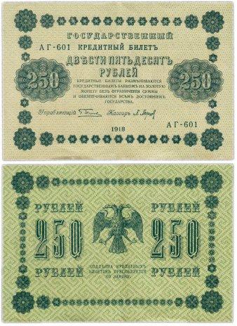 купить 250 рублей 1918 управляющий Пятаков, кассир Барышев, Пермская фабрика ГОЗНАК