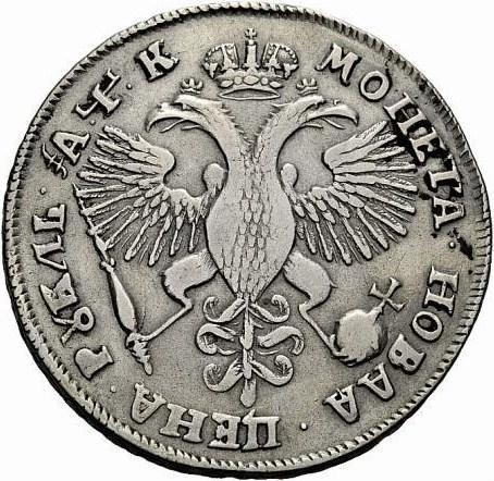 купить 1 рубль 1720 года KO без пряжки