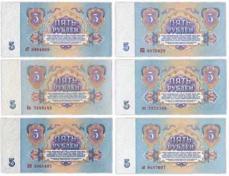 купить Полный комплект (набор) разновидностей 5 рублей 1961 года (6 разновидностей по Засько) ПРЕСС
