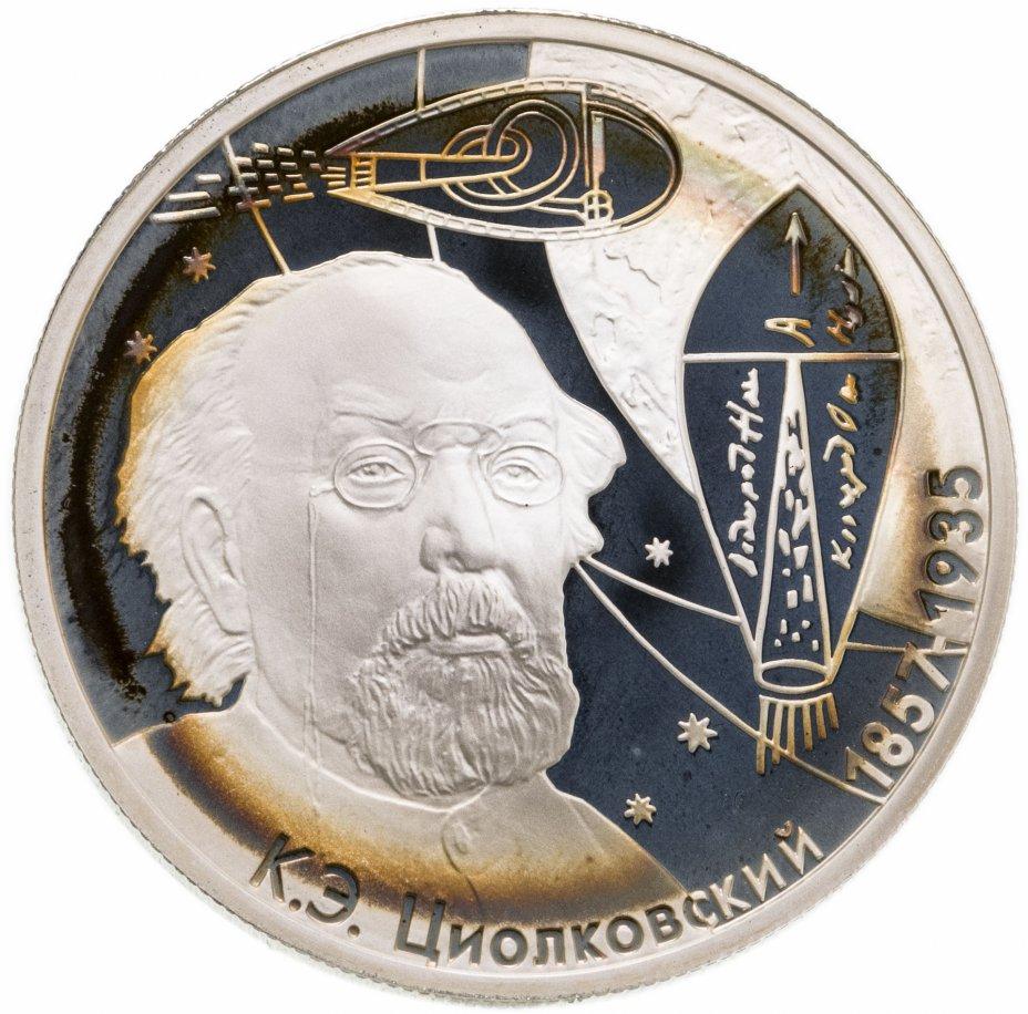 купить 2 рубля 2007 ММД 150-летие со дня рождения К.Э. Циолковского