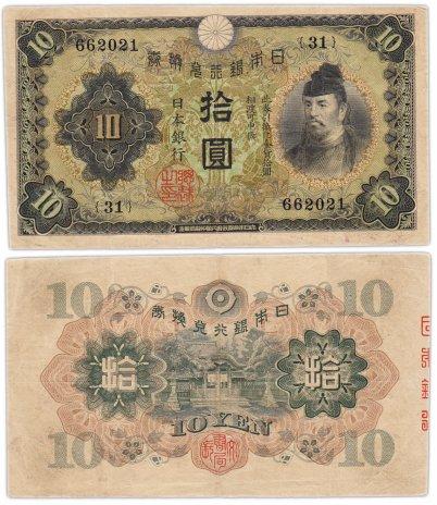 купить Япония 10 йен 1930 (Pick 40a)
